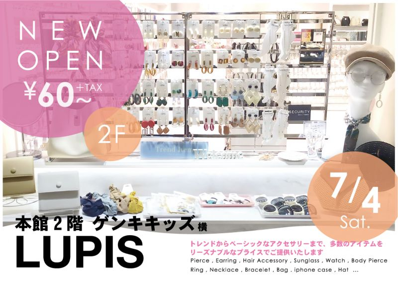 【7.4NEW OPEN】LUPIS(ルピス)